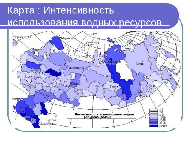 Карта : Интенсивность использования водных ресурсов.