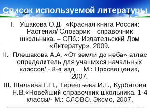 Список используемой литературы Ушакова О.Д. «Красная книга России: Растения/ Сло