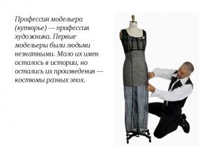 Профессия модельера (кутюрье) — профессия художника. Первые модельеры были людьм