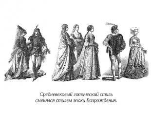Средневековый готический стиль сменялся стилем эпохи Возрождения.