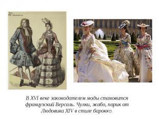 В XVI веке законодателем моды становится французский Версаль. Чулки, жабо, парик