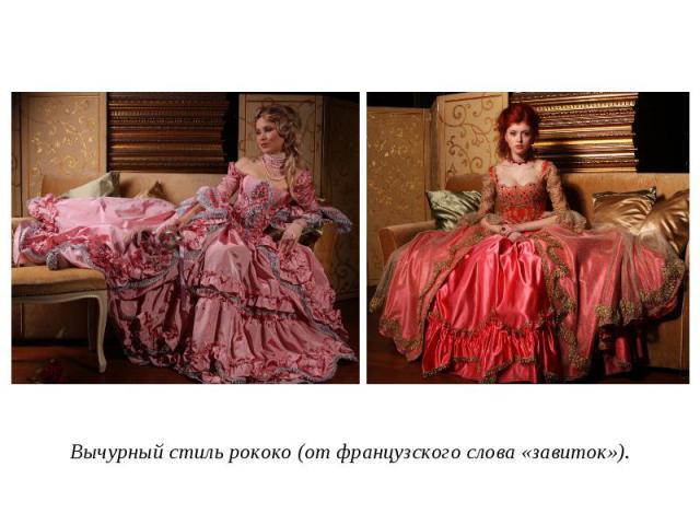Вычурный стиль рококо (от французского слова «завиток»).