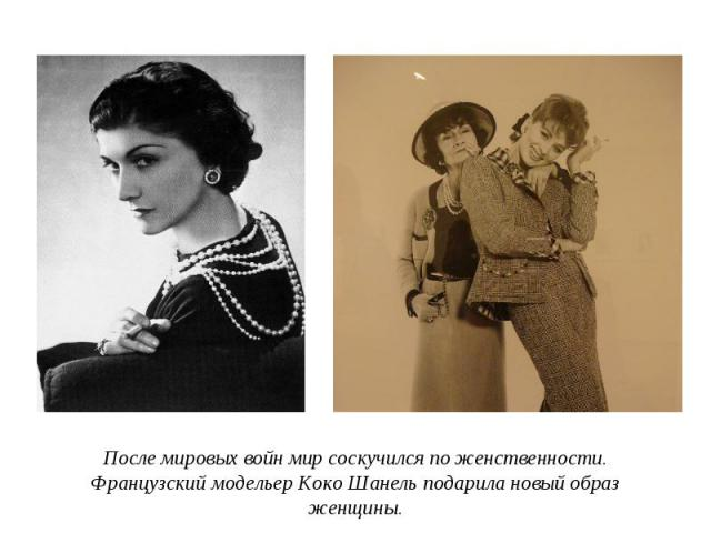 После мировых войн мир соскучился по женственности. Французский модельер Коко Шанель подарила новый образ женщины.