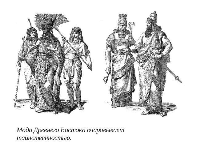 Мода Древнего Востока очаровывает таинственностью.