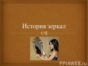 История зеркал