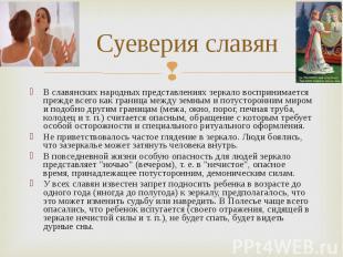 Суеверия славян В славянских народных представлениях зеркало воспринимается преж