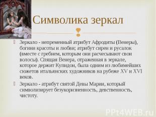 Символика зеркал Зеркало - непременный атрибут Афродиты (Венеры), богини красоты