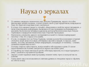 Наука о зеркалах По мнению кандидата технических наук Виталия Правдивцева, зерка