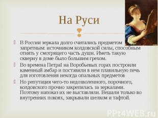 На Руси В России зеркала долго считались предметом запретным: источником колдовс