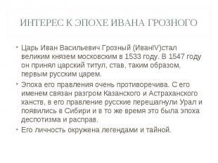 Интерес к эпохе Ивана Грозного Царь Иван Васильевич Грозный (ИванIV)стал великим