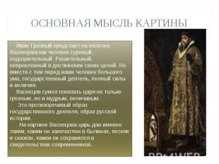 Основная мысль картины Иван Грозный предстает на полотне Васнецова как человек с