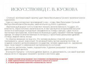 Искусствовед Г. В. Кускова Сложный, противоречивый характер царя Ивана Васильеви