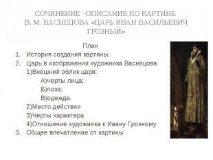 Сочинение –описание по картине В. М. Васнецова «Царь Иван Васильевич Грозный» Пл