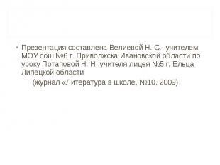 Презентация составлена Велиевой Н. С., учителем МОУ сош №6 г. Приволжска Ивановс