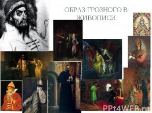 Образ Грозного в живописи