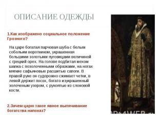 Описание одежды 1.Как изображено социальное положение Грозного?На царе богатая п