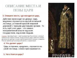 Описание места и позы царя Действие происходит во дворце. Царь медленно спускает