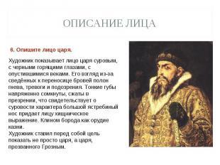 Описание лица Художник показывает лицо царя суровым, с черными горящими глазами,