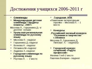 Достижения учащихся 2006-2011 г ОлимпиадыМеждународная детская олимпиада «Эрудит