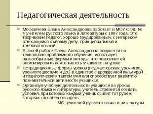 Педагогическая деятельность Москвичева Елена Александровна работает в МОУ СОШ №