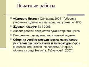 Печатные работы «Слово о Ямале» Салехард 2004 г (сборник учебно-методических мат