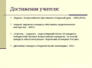 Достижения учителя: Лауреат Всероссийского фестиваля «Открытый урок – 2005,2010»