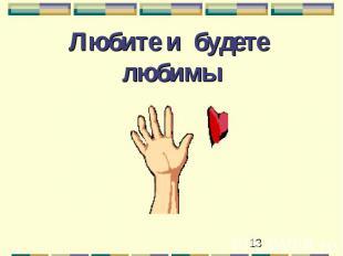 Любите и будете любимы
