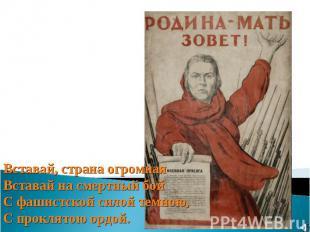 Вставай, страна огромная Вставай на смертный бой С фашистской силой темною, С пр