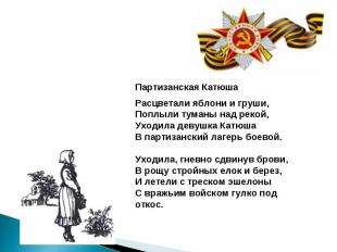 Партизанская КатюшаРасцветали яблони и груши, Поплыли туманы над рекой, Уходила