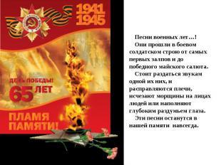 Песни военных лет…!Они прошли в боевом солдатском строю от самых первых залпов и