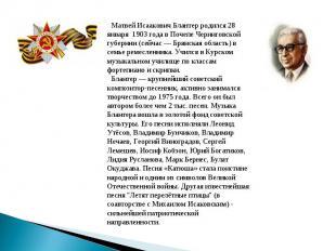Матвей Исаакович Блантер родился 28 января 1903 года в Почепе Черниговской губер