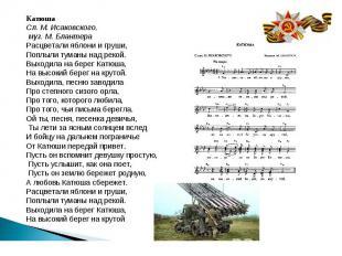 КатюшаСл. М. Исаковского, муз. М. БлантераРасцветали яблони и груши, Поплыли тум