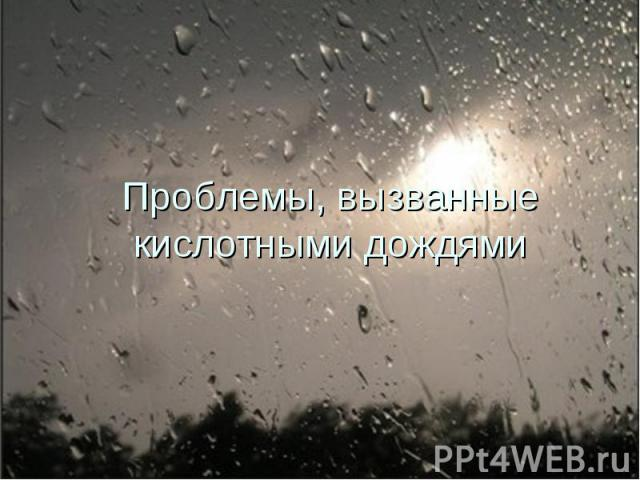 Проблемы, вызванные кислотными дождями