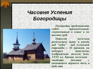 Часовня Успения Богородицы Постройка представляет собой прямоугольный, ступенчат
