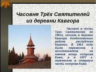 Часовня Трёх Святителей из деревни Кавгора Часовня в честь Трех Святителей, до 1