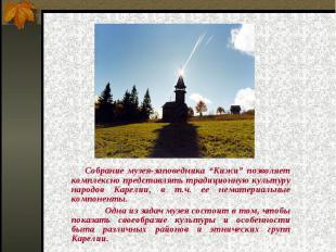 """Собрание музея-заповедника """"Кижи"""" позволяет комплексно представлять традиционную"""