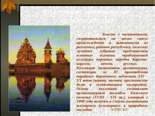 Коллекция памятников архитекту ры Вместе с памятниками, сохранившимися на месте