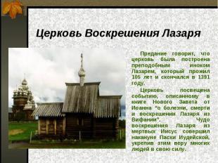 Церковь Воскрешения Лазаря Предание говорит, что церковь была построена преподоб