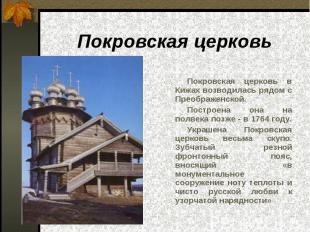 Покровская церковь Покровская церковь в Кижах возводилась рядом с Преображенской