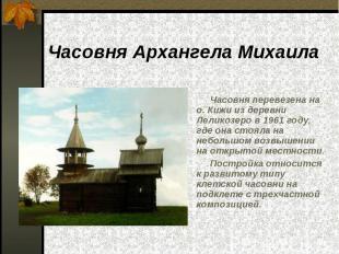 Часовня Архангела Михаила Часовня перевезена на о. Кижи из деревни Леликозеро в