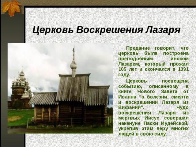 """Церковь Воскрешения Лазаря Предание говорит, что церковь была построена преподобным иноком Лазарем, который прожил 105 лет и скончался в 1391 году.Церковь посвещена событию, описанному в книге Нового Завета от Иоанна """"о болезни, смерти и воскрешении…"""