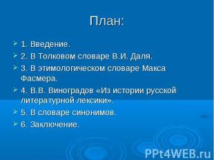План: 1. Введение.2. В Толковом словаре В.И. Даля.3. В этимологическом словаре М