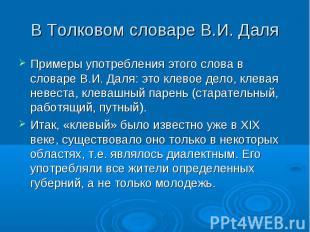 В Толковом словаре В.И. Даля Примеры употребления этого слова в словаре В.И. Дал