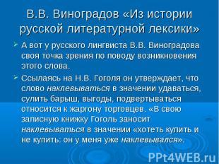 В.В. Виноградов «Из истории русской литературной лексики» А вот у русского лингв