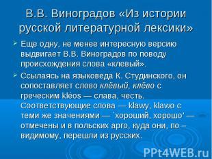 В.В. Виноградов «Из истории русской литературной лексики» Еще одну, не менее инт