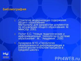 Библиография Стратегия модернизации содержания общего образования: Материалы для