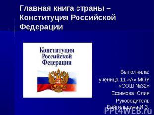 Главная книга страны – Конституция Российской Федерации Выполнила:ученица 11 «А»