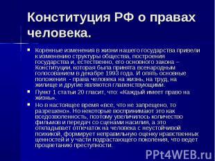 Конституция РФ о правах человека. Коренные изменения в жизни нашего государства