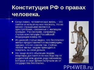 Конституция РФ о правах человека. Безусловно, человеческая жизнь – это святое и