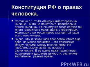Конституция РФ о правах человека. Согласно п.1 ст.40 «Каждый имеет право на жили